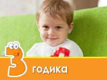 Kinderentwicklung im Alter von 3 Jahren