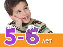 Bildungsaktivitäten für Kinder im Vorschulalter von 5-6 Jahren