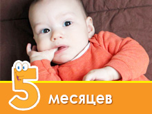 Desenvolvimento infantil aos 5 meses