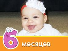 Desenvolvimento infantil aos 6 meses