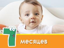 7 개월 째 아동 발달