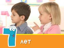 Latihan pendidikan untuk kanak-kanak 7 tahun