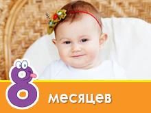 Kinderentwicklung nach 8 Monaten