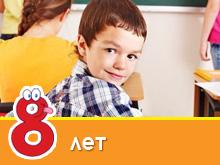 Wie entwickelt man Aufmerksamkeit bei einem Kind von 8 Jahren?
