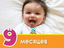 Kinderentwicklung nach 9 Monaten
